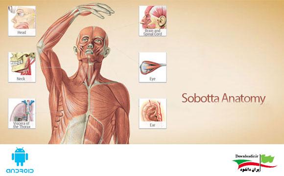 Sobotta Anatomy Atlas نرم افزار آناتومی بدن انسان