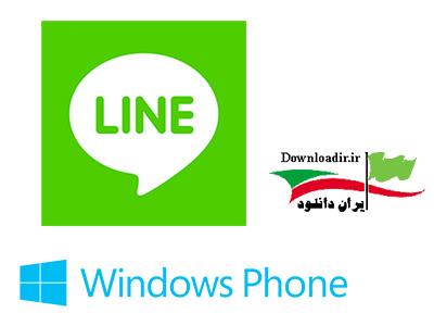 دانلود نرم افزار لاین برای ویندوز فون