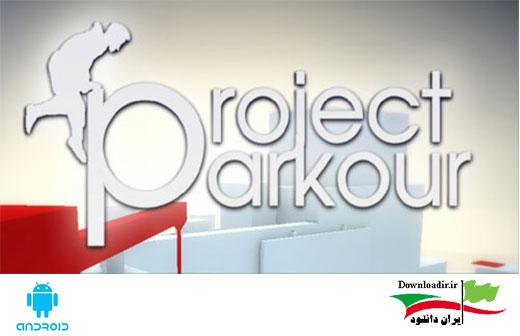 دانلود بازی پروژه پارکور Project Parkour اندروید
