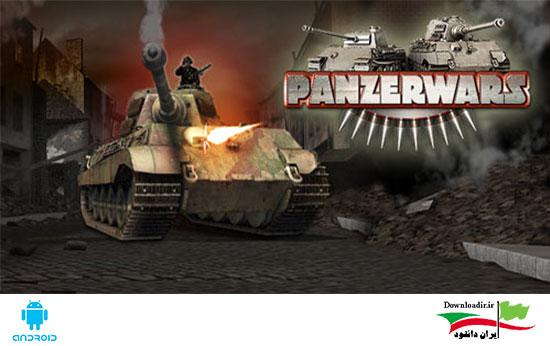 دانلود بازی جنگ تانک ها PanzerWars اندروید