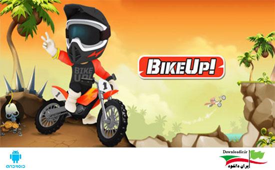 دانلود بازی موتورسواری Bike Up اندروید