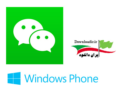 WeChat 6.0.2.1 For Windows Phone 8