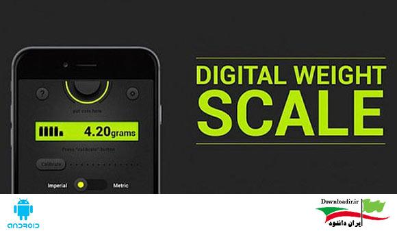 دقیق ترین برنامه ترازوی دیجیتال اندروید بایگانی - ایران دانلود ...دقیق ترین برنامه ترازوی دیجیتال Digital Weight Scale اندروید