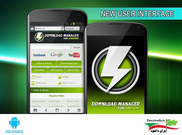 برنامه قدرتمند مدیریت دانلود اندروید Download Manager for Android