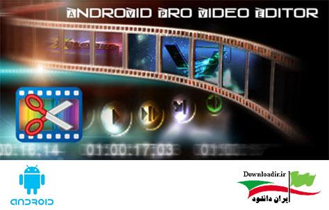 دانلود AndroVid Pro Video Editor 2.6.2 - برنامه حرفه ای ویرایش ویدیو برای اندروید