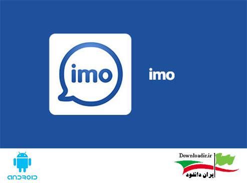 دانلود imo messenger - برنامه چت و تماس رایگان اندروید