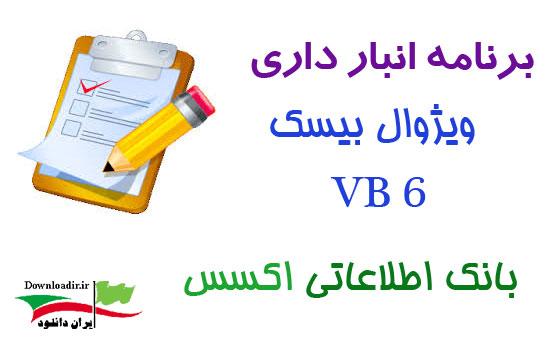دانلود سوس برنامه انبارداری با ویژوال بیسک 6 - VB6
