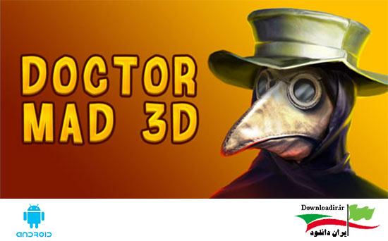 بازی دکتر دیوانه علیه طاعون Doctor Mad 3D VS Plague PRO اندروید