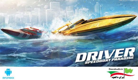 دانلود Driver Speedboat Paradise بازی قایقرانی با موتور جت برای اندروید