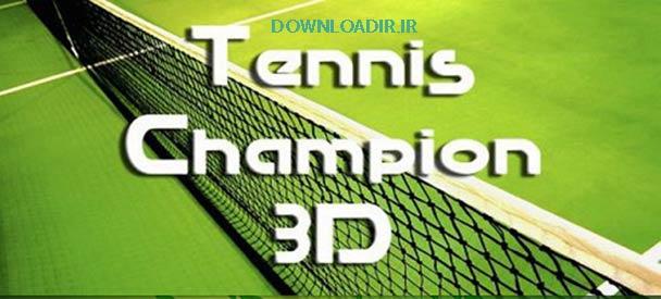 دانلود بازی تنیس 3 بعدی برای اندروید