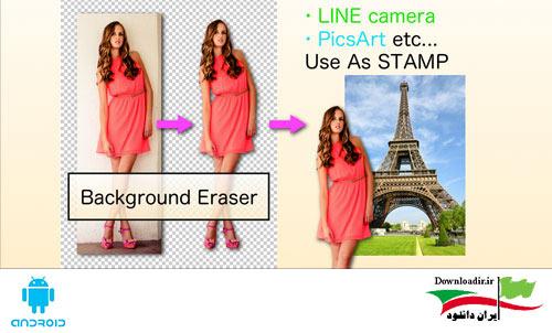 دانلود Background Eraser 1.4.1 - نرم افزار حذف پس زمینه از تصاویر اندروید