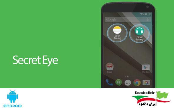 دانلود Secret Eye 2.0.1 برنامه فیلم برداری مخفیانه اندروید