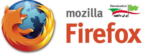 دانلود نرم افزار موزیلا فایرفاکس Mozilla Firefox
