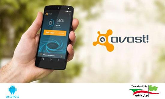دانلود قدرتمندترین آنتی ویروس اندروید Avast Cleanup