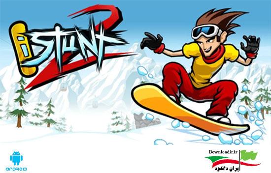 دانلود بازی اسکی روی برف isunt 2 اندروید