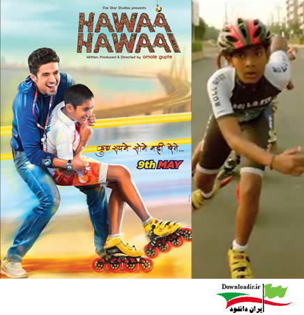 دانلود فیلم hawaa hawaai 2014 با زیرنویس فارسی