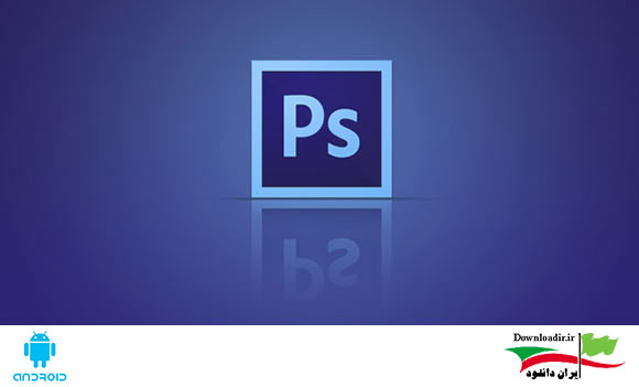 دانلود Photoshop CS6 for phone - برنامه فتوشاپ اندروید