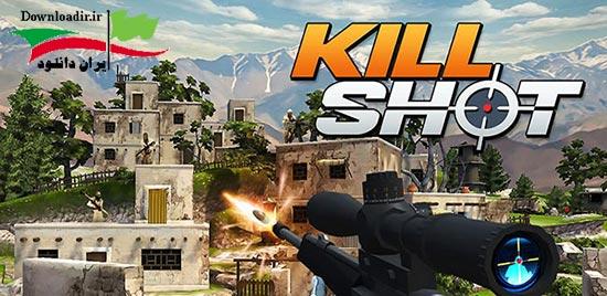 دانلود بازی شلیک مرگبار Kill Shot