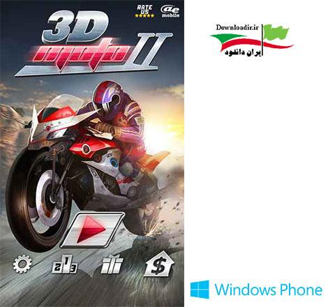 دانلود بازی هیجانی و زیبای موتور سواری 3D Moto v2.0 ویندوز فون