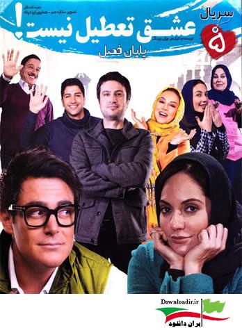 دانلود سریال عشق تعطیل نیست با بازی محمدرضا گلزار