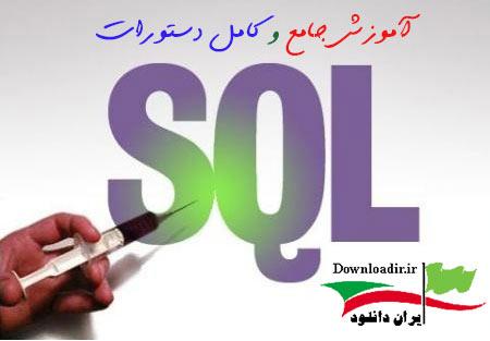 دانلود کتاب آموزش کامل دستورات SQL به زبان فارسی