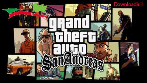 دانلود بازی جی تی ای: سن آندریاس Grand Theft Auto: San Andreas v1.07 همراه دیتا
