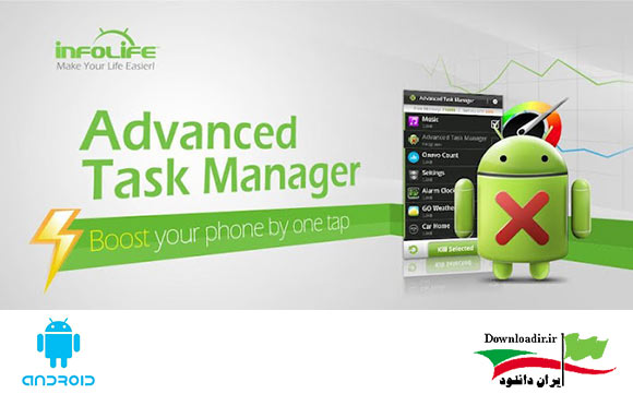 دانلود  Advanced Task Manager Pro v5.1.9
