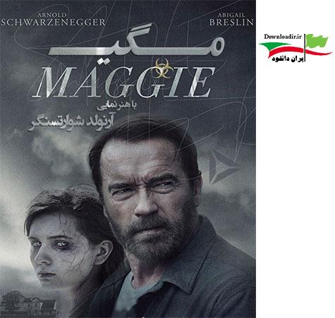 دانلود فیلم دیدنی مگی Maggie 2015