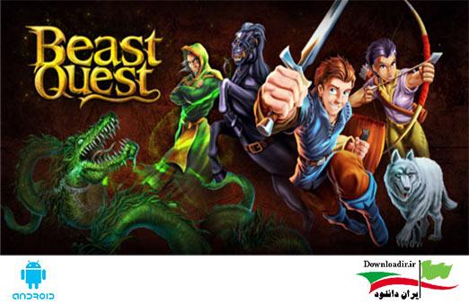 دانلود Beast Quest v1.0.3 بازی ماجراجویی تلاش هیولا برای اندروید