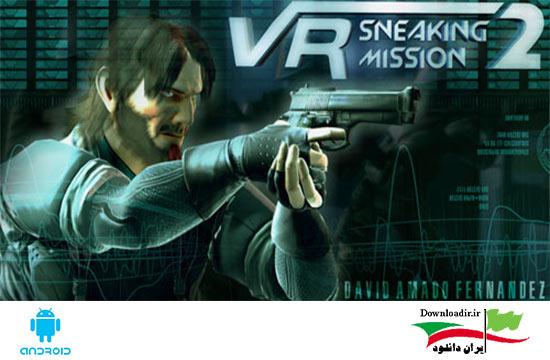 دانلود بازی ماموریت های مخفیانه - Vr Sneaking Mission 2 اندروید