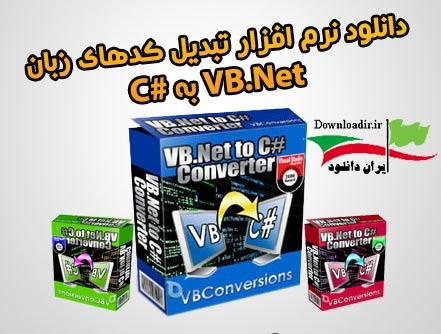 دانلود نرم افزار تبدیل سورس کدهای زبان vb.net به سی شارپ C#