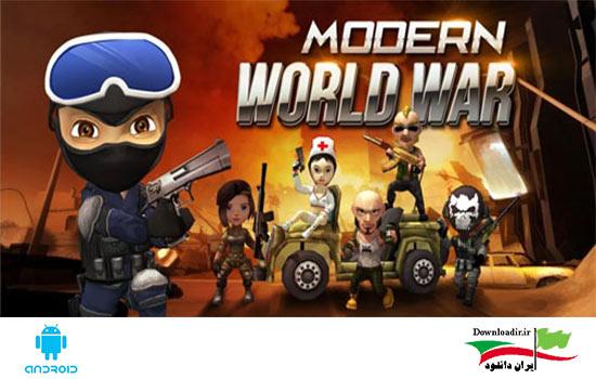 بازی جنگ جهانی مدرن : آتش حمله Mordern World War: Attack Fire اندروید