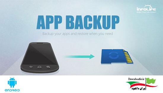دانلود App Backup & Restore - نرم افزار بکاپ گیری از برنامه های اندروید