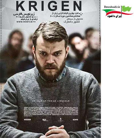 دانلود فیلم خارجی Krigen 2015 با لینک مستقیم