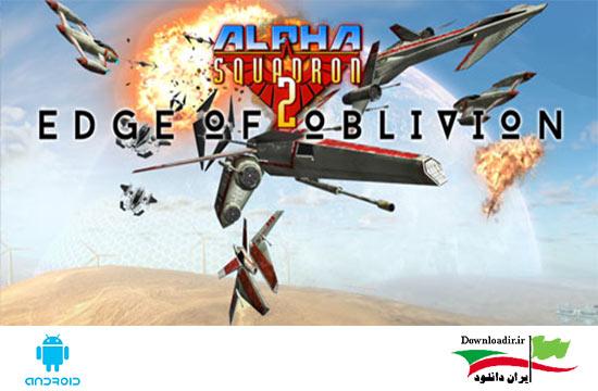 دانلود بازی هوایی اسکادران آلفا Alpha Squadron 2 اندروید