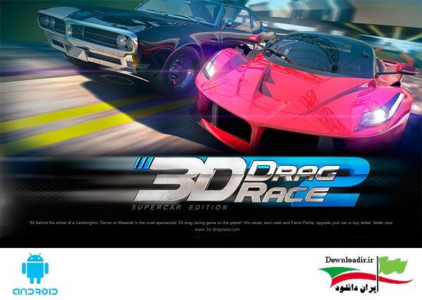 دانلود بازی مسابقه شتاب ۳بعدی Drag Racing 3D اندروید