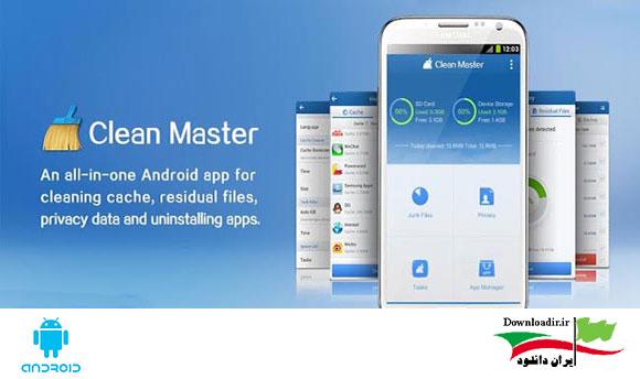 دانلود برنامه افزایش سرعت و بهینه ساز گوشی Clean Master اندروید