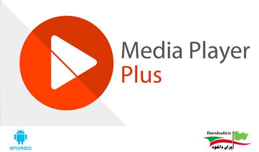 دانلود برنامه مدیاپلیر پلاس Media Player Plus Pro اندروید