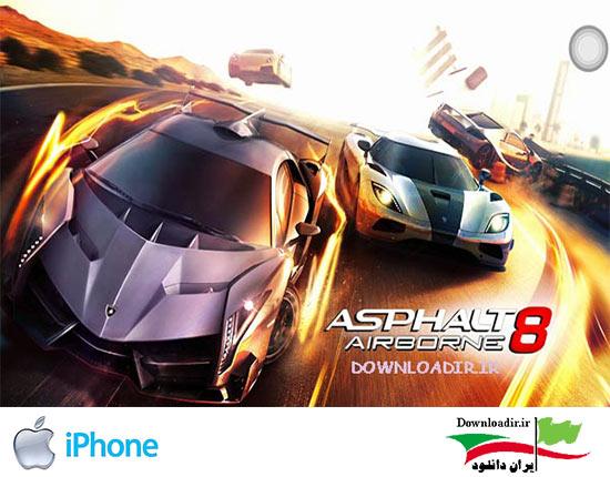 دانلود بازی آسفالت 8 - Asphalt 8: Airborne برای آیفون،آیپاد تاچ و آیپد