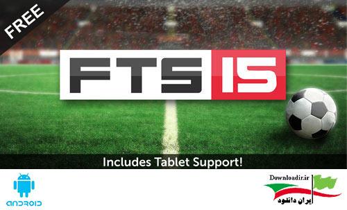 دانلود First Touch Soccer 2015 – بازی فوتبال زیبا و هیجان انگیز ۲۰۱۵ اندروید