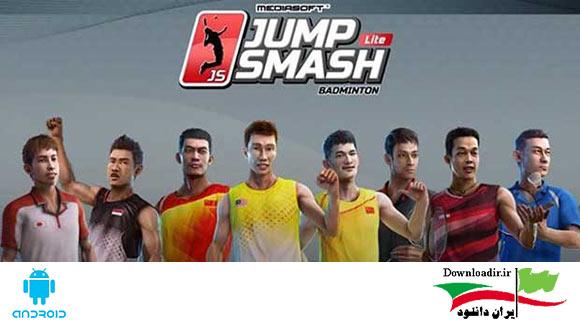 دانلود Jump Smash 15 v1.1.1 - بازی بدمینتون اندروید + دیتا