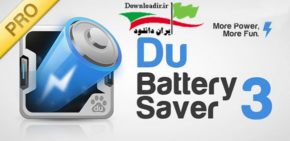 دانلود برنامه کاهش مصرف باتری