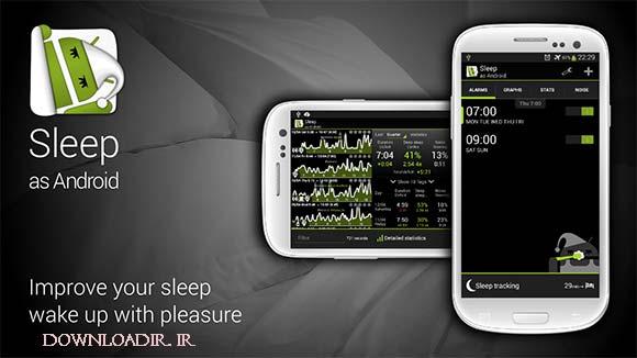 برنامه مدیریت خواب اندروید