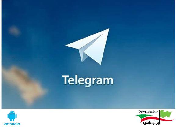 دانلود Telegram مسنجر امن و سریع تلگرام برای اندروید