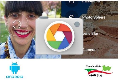 Google Camera برنامه دوربین گوگل