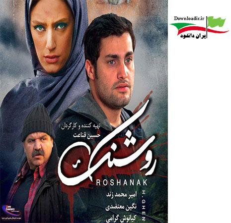 دانلود فیلم ایرانی روشنک با کیفیت عالی