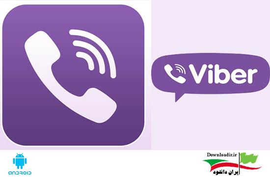دانلود برنامه وایبر Viber – تماس و پیامک رایگان اندروید