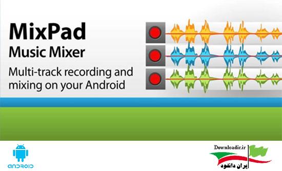 دانلود نرم افزار میکسر قدرتمند اندروید - MixPad Master's Edition