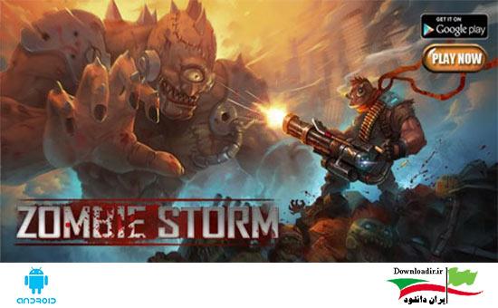 دانلود بازی طوفان زامبی - Zombie Storm اندروید