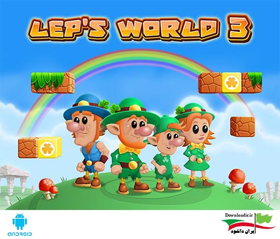 Lep's World بازی دنیای لپ  (شبیه قارچ خور) اندروید